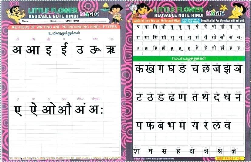 Hindi Alphabets Writing Practice