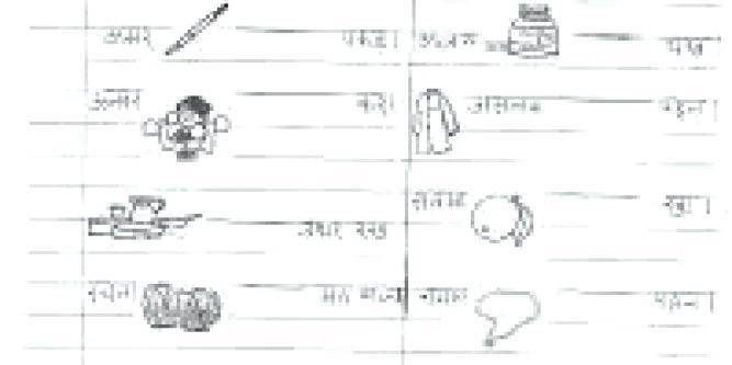 Hindi Worksheets For Grade 1 Cbse