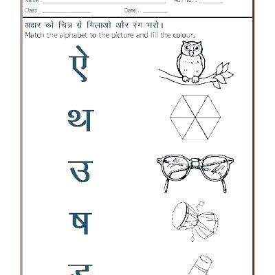 Hindi Worksheets For Kindergarten Pdf