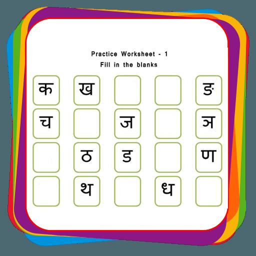 Printables Hindi Worksheets Worksheets Hindicity Consonants
