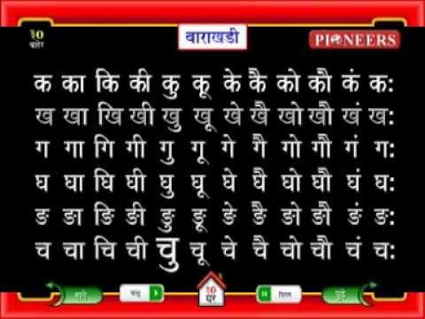 Videos Matching Hindi Barakhadi