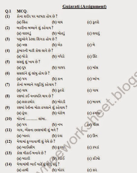 Free Download Class Iii Gujarati Tests Papers & Assignment For