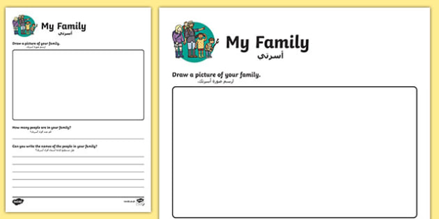 All About My Family Worksheet   Worksheet Arabic English, Worksheet