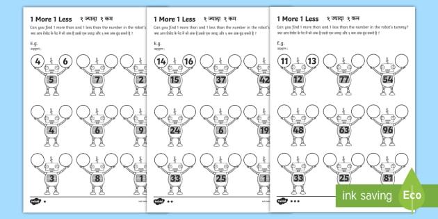 1 More 1 Less Robots Worksheet   Worksheets English Hindi