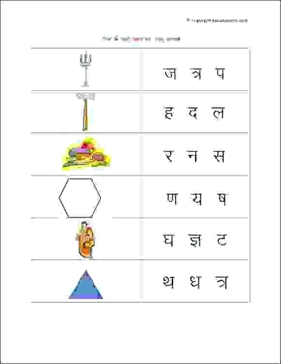 Hindi Letter Writing Worksheets Handwriting Worksheets Letter