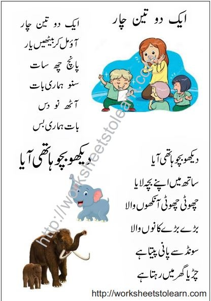 Play Group Poems Urdu – Worksheets To Learn