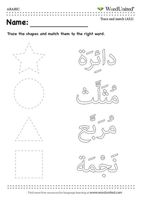 Trace And Match The Shapes In Arabic