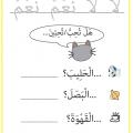 Arabic Worksheets For Grade 5