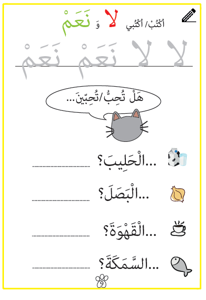 Introducing Myself – Arabic Worksheets 1 – Arabic Only