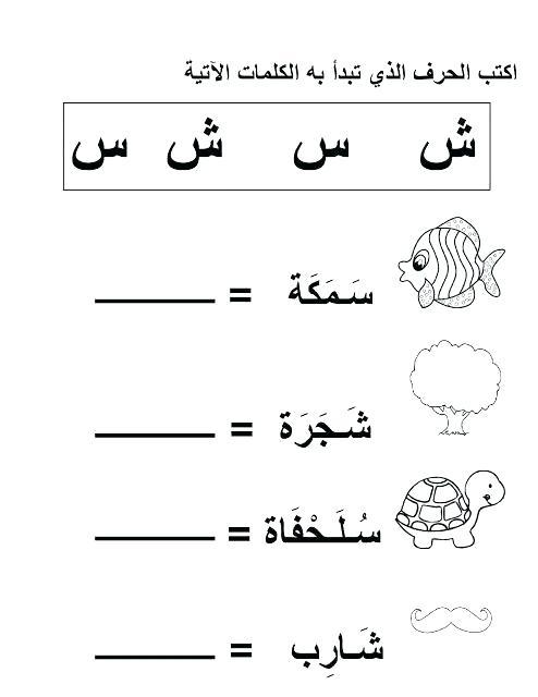 Arabic Worksheets For Preschoolers Alphabet Arabic Alphabet