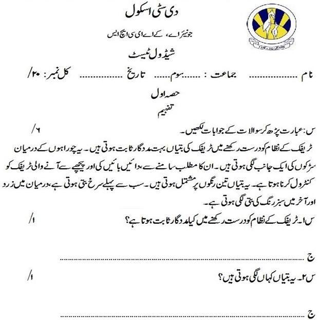 Pin By Iman Ashraf On Urdu Tafheem