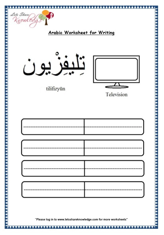 Grade 1 Arabic Worksheets  Nouns (إسم) List 3