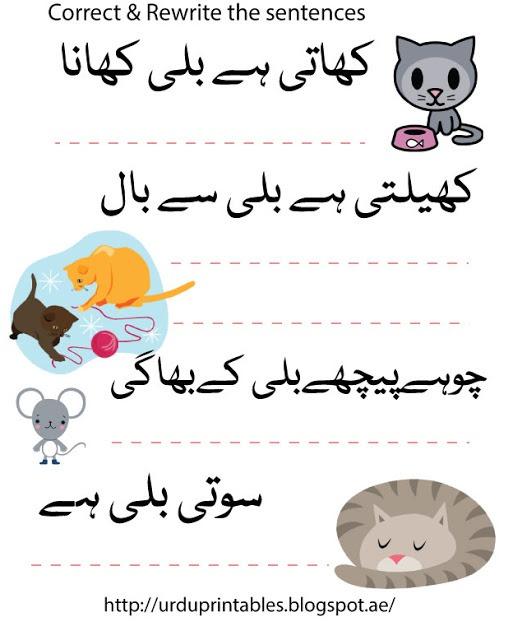 Urdu Printable Worksheets & More  Urdu Worksheet Urdu Alphabets