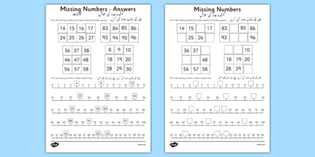Missing Numbers Worksheet   Worksheet Urdu