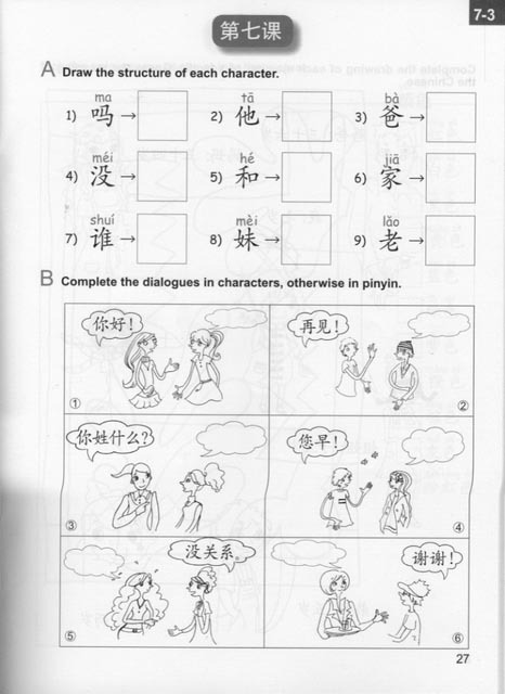 Chinese Made Easy For Kids Worksheets