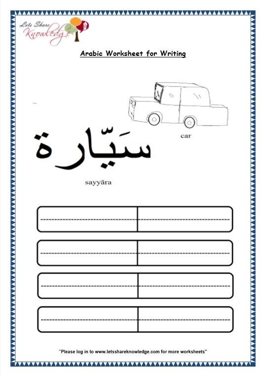 Grade 1 Arabic Worksheets  Nouns (إسم) List 6