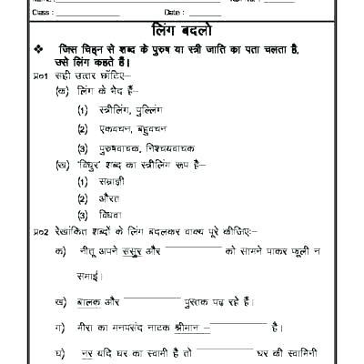 Hindi Grammar Worksheets Pronouns Worksheets Board Game Grammar