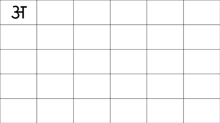 Hindi Writing Worksheets Printable Hindi Writing Worksheets