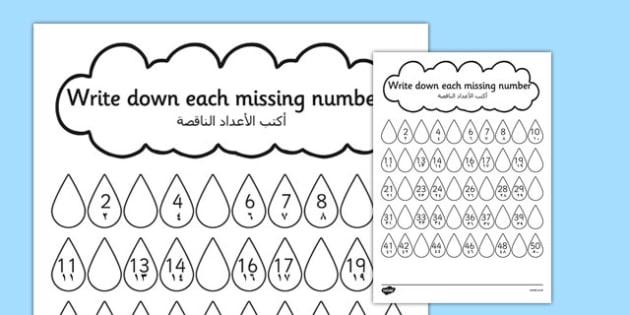 Raindrop Missing Number Worksheet   Worksheet Arabic Translation