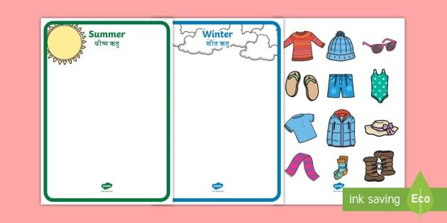 Winter And Summer Clothes Sorting Worksheet   Worksheets English Hindi